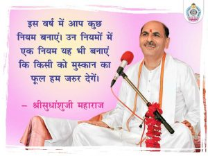 Sudhanshu Ji Maharaj | Quote | Vichar | Wallpaper 1