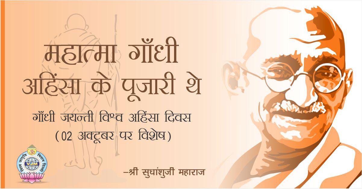Mahatma Gandhi was a worshiper of non violence | Sudhanshuji Maharaj
