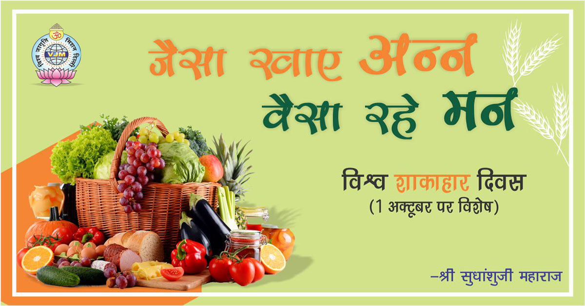 World Vegetarian Day - Sudhanshuji maharaj