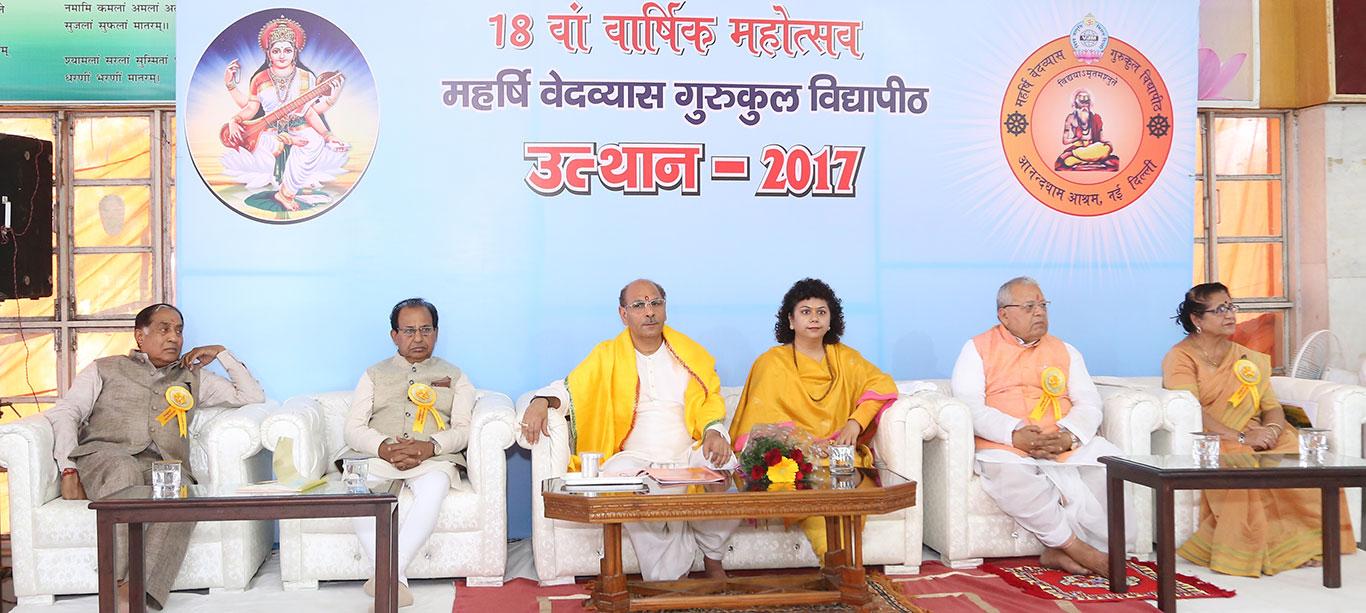 Uthaan 2017 Jagdish Mukhi Sudhanshu Ji Maharaj | Vishwa Jagriti Mission