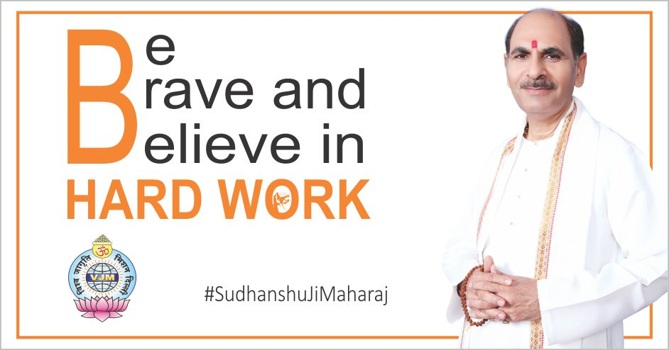 Be Brave and Believe in Hard Work | Sudhanshu ji Maharaj | 2019